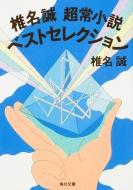 椎名誠 超常小説ベストセレクション 角川文庫
