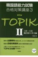 韓国語能力試験合格対策講座 2 NEW TOPIK 2 3級〜6級 聞き取り・作文編