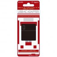 クラシックミニFC USB AC充電器