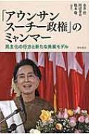 「アウンサンスーチー政権」のミャンマー 民主化の行方と新たな発展モデル