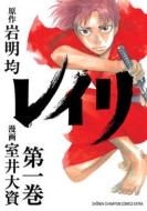 レイリ 1 少年チャンピオン・コミックス・エクストラ