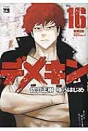 デメキン 16 ヤングチャンピオン・コミックス