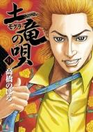 土竜の唄 51 ヤングサンデーコミックス