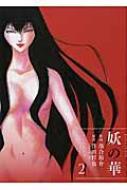 妖の華 2 YKコミックス