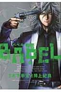 BABEL 5 ヒーローズコミックス
