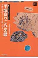 平城京のごみ図鑑 見るだけで楽しめる!最新研究でみえてくる奈良時代の暮らし