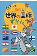 トムとジェリーの たのしい世界の国旗ずかん