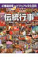 伝統行事 47都道府県ビジュアル文化百科