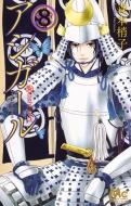 アシガール 8 マーガレットコミックス