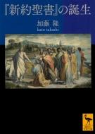『新約聖書』の誕生 講談社学術文庫