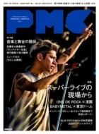 ぴあmusic Complex Vol.7 ぴあムック