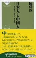 日本人と中国人同文同種と思いこむ危険