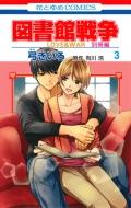 図書館戦争 LOVE&WAR 別冊編 3 花とゆめコミックス