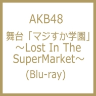 舞台「マジすか学園」〜Lost In The SuperMarket〜(Blu-ray)