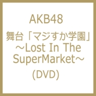 舞台「マジすか学園」〜Lost In The SuperMarket〜(DVD)