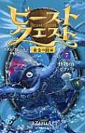 ビースト・クエスト 黄金の鎧編 7 怪物イカゼファー 静山社ペガサス文庫
