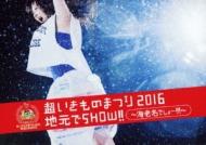 超いきものまつり2016 地元でSHOW!! 〜海老名でしょー!!!〜【初回生産限定盤】 (Blu-ray+CD)