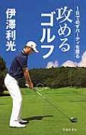 伊澤利光攻めるゴルフ 1Rで必ずバーディを獲る