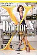 Doctor-X -外科医・大門未知子-スペシャル 宝島社文庫