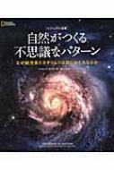 ビジュアル図鑑 自然がつくる不思議なパターン なぜ銀河系とカタツムリは同じかたちなのか