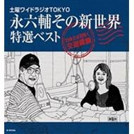 土曜ワイドラジオTOKYO 永六輔そ...