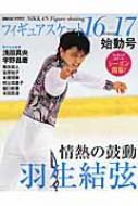 フィギュアスケート 2016-2017 シーズン始動号 日刊スポーツグラフ ムック