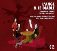 天使、または悪魔〜18世紀、フランスとイタリアの凄腕弦楽器奏者たち シュシャーヌ・シラノシアンジョス・ファン・インマゼール