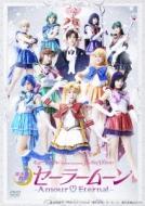 ミュージカル 美少女戦士セーラームーン Amour Eternal