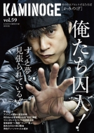 KAMINOGE Vol.59
