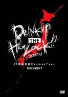 47都道府県 Oneman Tour 『DRINK UP THE HEMLOCK!!』 〜DOCUMENT〜【限定盤】
