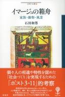 イマージュの箱舟 家族・動物・風景 フィギュール彩