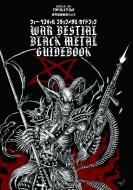 ウォー・ベスチャル・ブラックメタル・ガイドブック 究極のアンダーグラウンドメタル 世界過激音楽