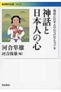 神話と日本人の心 岩波現代文庫