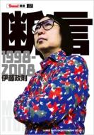 断言 1998-2008 BURRN!叢書