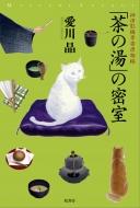 「茶の湯」の密室 神田紅梅亭寄席物帳 ミステリー・リーグ