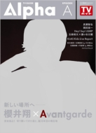 TVガイド Alpha VOL.1 EPISODE A  TVガイド関東版増刊 2016年12月25日号