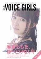 B.L.T.VOICE GIRLS Vol.28 TOKYO NEWS MOOK