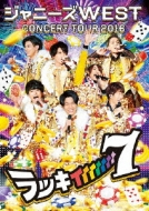 ジャニーズWEST CONCERT TOUR 2016 ラッキィィィィィィィ7 【初回仕様】(Blu-ray)