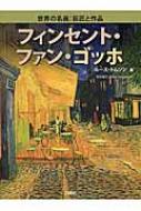フィンセント・ファン・ゴッホ 世界の名画:巨匠と作品