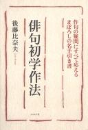 俳句初学作法