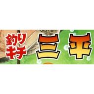 釣りキチ三平 DVD‐BOX デジタルリマスター版 BOX2 【想い出のアニメライブラリー 第65集】