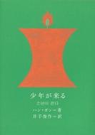 少年が来る 新しい韓国の文学