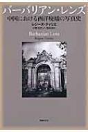 バーバリアン・レンズ 中国における西洋廃墟の写真史