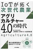 IoTが拓く次世代農業アグリカルチャー4.0の時代