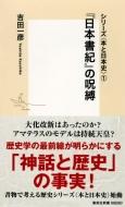 """『日本書紀』の呪縛 シリーズ""""本と日本史"""" 1 集英社新書"""