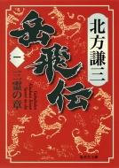 岳飛伝 1 三霊の章 集英社文庫