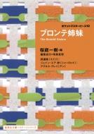 ブロンテ姉妹 ポケットマスターピース 12 集英社文庫ヘリテージシリーズ