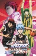 黒子のバスケ ウインターカップ総集編 -扉の向こう-JUMP j BOOKS