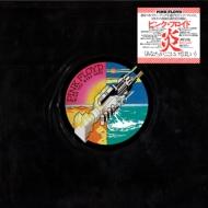 Wish You Were Here: 炎 (日本オリジナル帯復刻/国内仕様輸入盤/アナログレコード)