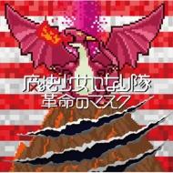 革命のマスク 【初回生産限定盤】(+DVD)